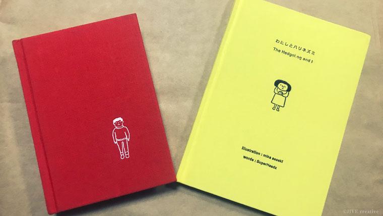 【読書】デジハリイラストでおなじみSasakisan(Sasaki mika :佐々木美香)さんのイラスト集『Draiwings』『わたしとハリネズミ』