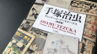 osamutezuka-vintage-art-works-manga-edition