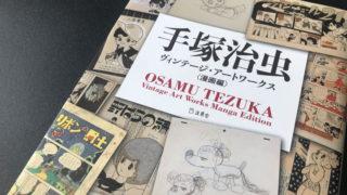 osamutezuka-vintage-art-works-manga-edition
