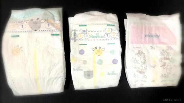 【子育て】新生児のオムツ事情。体重2600g程度の小さい我が子に使っているオムツ3種