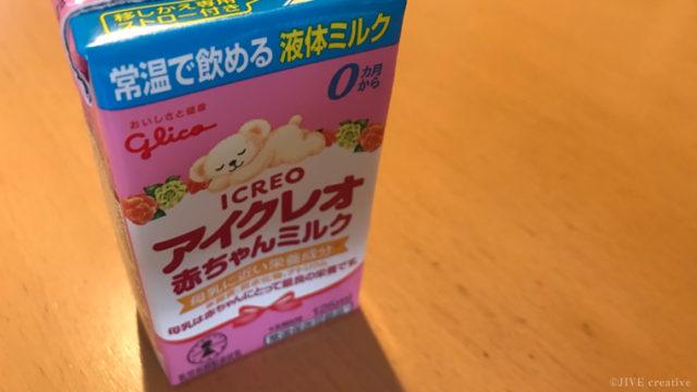 液体ミルク アイクレオ