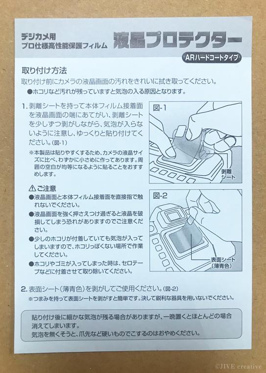 Kenko (ケンコー) 液晶プロテクター RICOH GRIII用