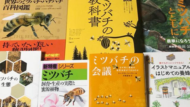 蜂、ミツバチ、養蜂の書籍まとめ